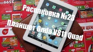 Розпакування № 23. Планшет Onda V811 Quad. 8'', IPS, 2 GB RAM, 16 GB ROM