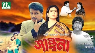 Video Super Hit Bangla Movie: Shantona - Alamgir, Shabana | Bangla Full Movie download MP3, 3GP, MP4, WEBM, AVI, FLV Juli 2018