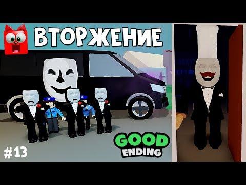 Вторжение или Хорошая концовка в Брейк ин роблокс | Break In Story Roblox | Страшная история