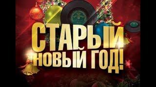 """Музыкальная открытка:""""Поздравление со Старым Новым Годом!"""""""