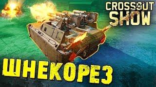 Crossout Show: Шнекорез
