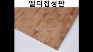 대전 트렌디한 가구용 목재는 영진목재에서!