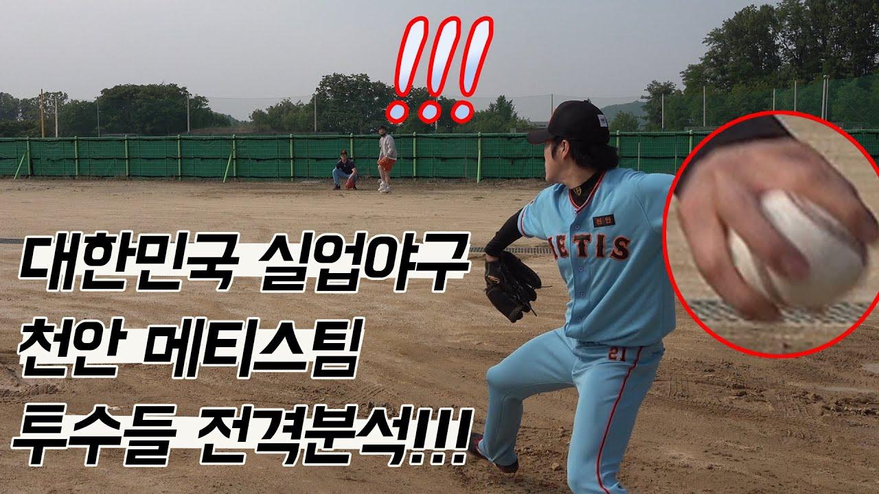 [야구월드]대한민국 실업야구 부활!!! 천안 메티스 팀의 투수들을 소개합니다