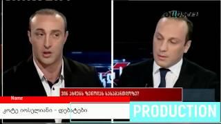 კოტე იოსელიანი-დებატები | kote ioseliani-debatebi