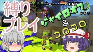 【Wii U】スプラトゥーンやらなイカ?Part 52【ゆっくり実況】