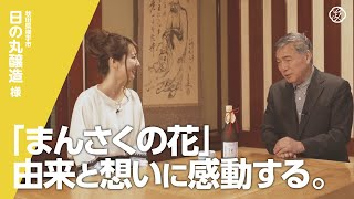 日の丸醸造へ訪問した際に、佐藤譲治社長へのインタビューを行いました...