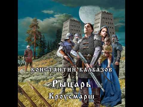 Константин Калбазов – Рыцарь. Кроусмарш. [Аудиокнига]