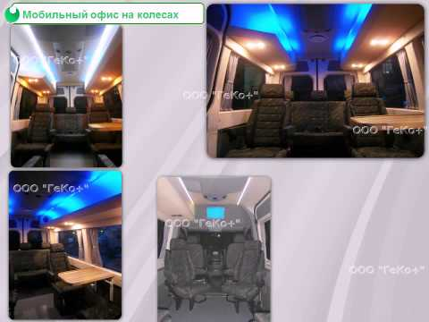 Переоборудование(производство) микроавтобусов в Санкт-Петербурге