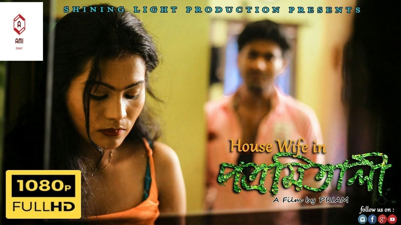 Bengali Hot House Wife