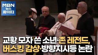 MBN 뉴스파이터-교황 모자 쓴 소년·존 레전드, 버스…
