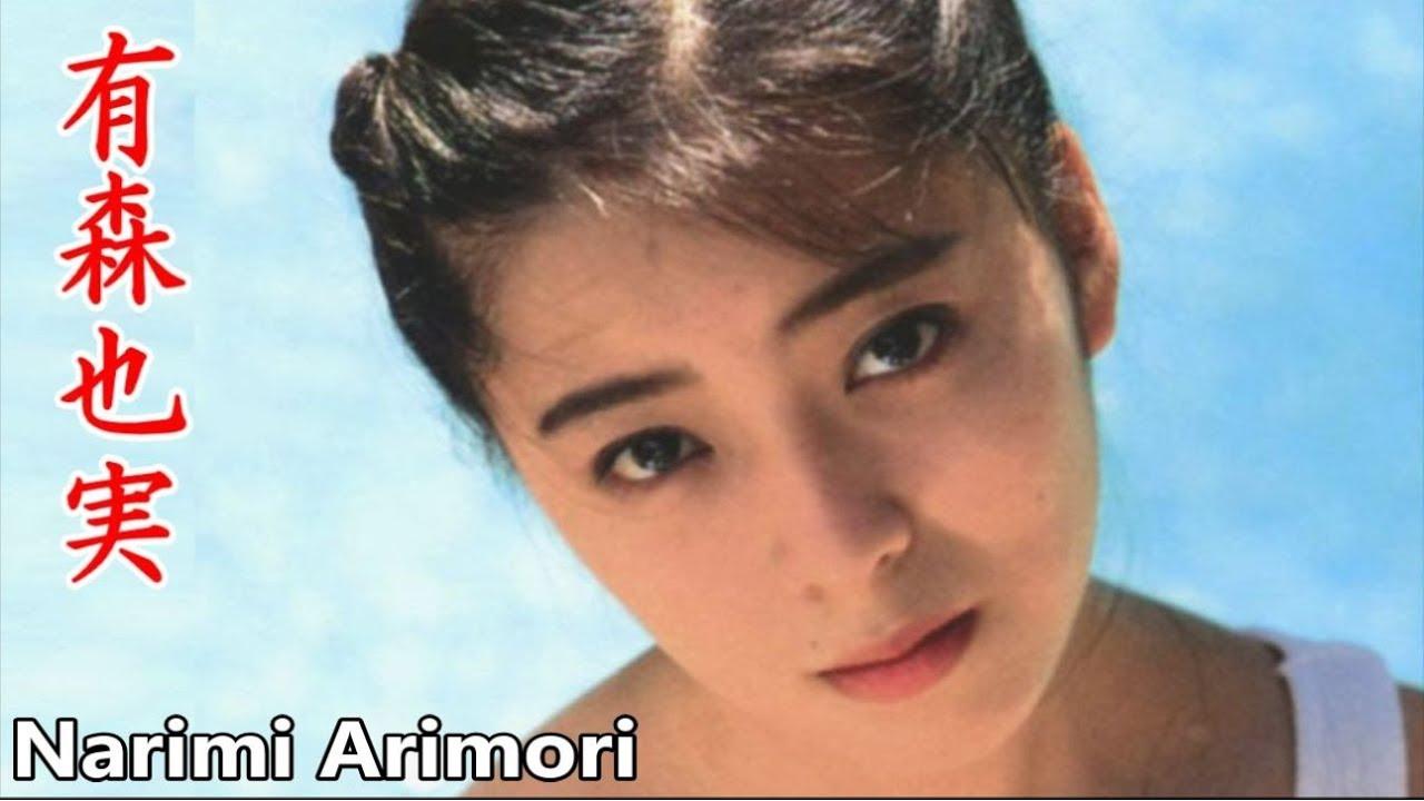 pics Narimi Arimori