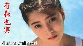 有森也実の画像集です。(ありもり なりみ)Narimi Arimoriは、神奈川県...