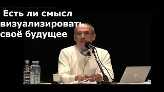 Торсунов О.Г.  Есть ли смысл визуализировать своё будущее