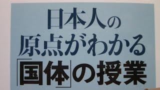 日本人の原典がわかる『国体』の授業  竹田恒泰著 竹田恒泰 検索動画 29