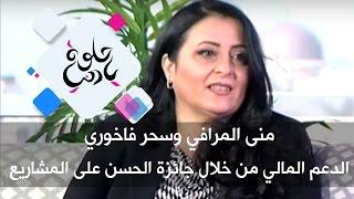 منى المرافي وسحر فاخوري - الدعم المالي من خلال جائزة الحسن على المشاريع