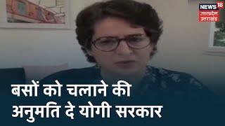 प्रवासी मजदूरों पर राजनीति न हो, बस चलाने की अनुमति दे योगी सरकार: Priyanka Gandhi