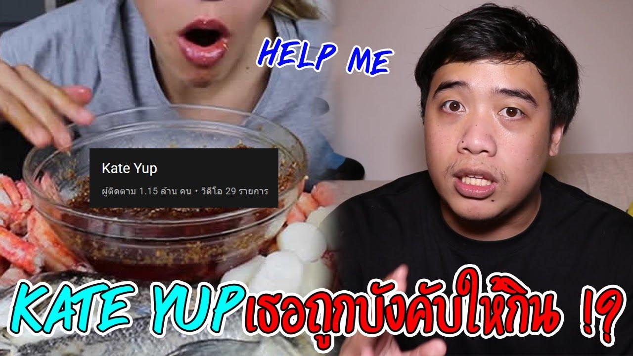 """หลอนสุดสัปดาห์ l Youtuber ที่ถูกบังคับให้กิน """" Kate Yup """" คือเรื่องจริง !!??"""
