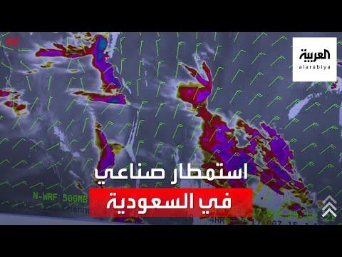 خطة سعودية للاستمطار الصناعي لتعزيز المخزون المائي  - 19:54-2021 / 8 / 3