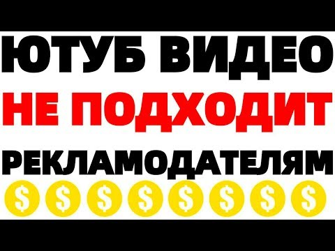 Ютуб Видео подходит не всем рекламодателям ! YouTube Red