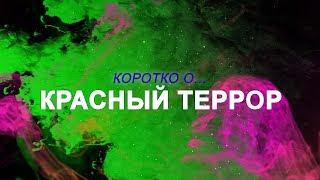 КОРОТКО О - Красный террор