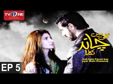 Gali Mein Chand Nikla - Episode 5 - TV One Drama - 22nd July 2017
