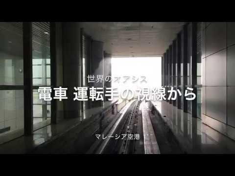 全面展望:海外電車 マレーシア空港トレイン 運転席 Malaysia Train pilot view airport【世界のオアシス】