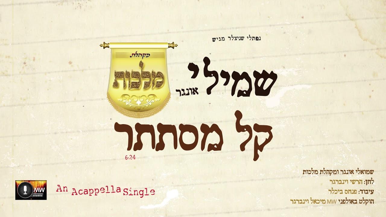 שמילי אונגר & מקהלת מלכות - קל מסתתר - ווקאלי | Shmueli Ungar & Malchus Choir - Keil Mistateir