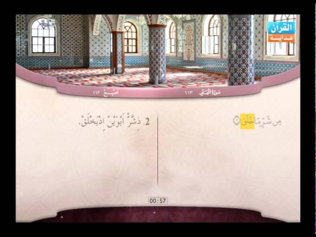 113 | Al-Falaq | Mahmoud Khalil Al-Housari