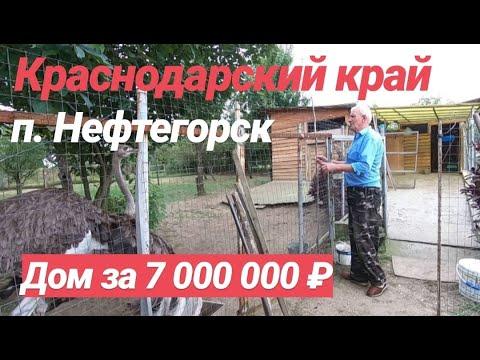 Дом в Краснодарском крае / Цена 7 000 000 рублей / Недвижимость в Апшеронске
