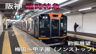 【前面展望】阪神1000系 臨時特急甲子園行き 梅田〜甲子園