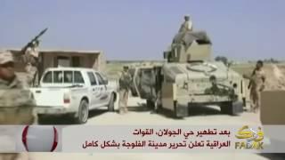 بعد تطهير حي الجولان، القوات العراقية تعلن تحرير مدينة الفلوجة بشكل كامل