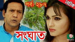Bangla Natok   Shonghat   EP - 287   Ahmed Sharif, Shahed, Humayra Himu, Moutushi, Bonna Mirza