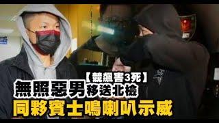 【最即時專題2】無照惡駕同夥賓士接應 鳴喇叭囂張示威 | 台灣蘋果日報