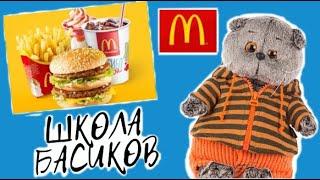 Кто заказал доставку еды из МАКДОНАЛДС прямо на урок? / Семейка Басиков и Мисс Фаина / Школа Басиков