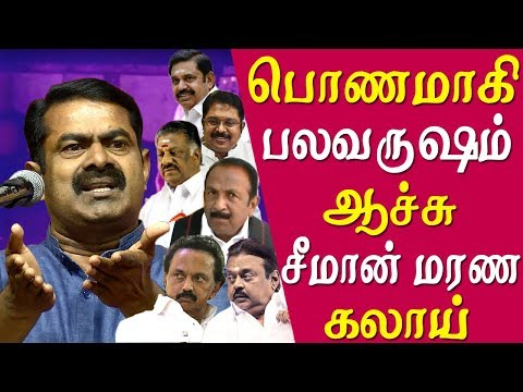 seeman latest speech about vijay vijayakanth and stalin seeman, seeman speech tamil news live  While speaking at the 17th anniversary of tamilan tv seeman said that, the other state people are looking at tamils as shameless because a you people are still worshiping movie stats as god, he also said that there is no  big political party in tamilnadu they, they are like shell will fall down soon     seeman, seeman speech,seeman latest, seeman latest speech, seeman comedy speech, சீமான் பேச்சு, ngk, live tamil news channels online,  More tamil news tamil news today latest tamil news kollywood news kollywood tamil news Please Subscribe to red pix 24x7 https://goo.gl/bzRyDm  #tamilnewslive sun tv news sun news live sun news