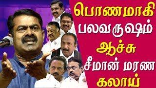 seeman latest speech about vijay vijayakanth and stalin seeman, seeman speech tamil news live