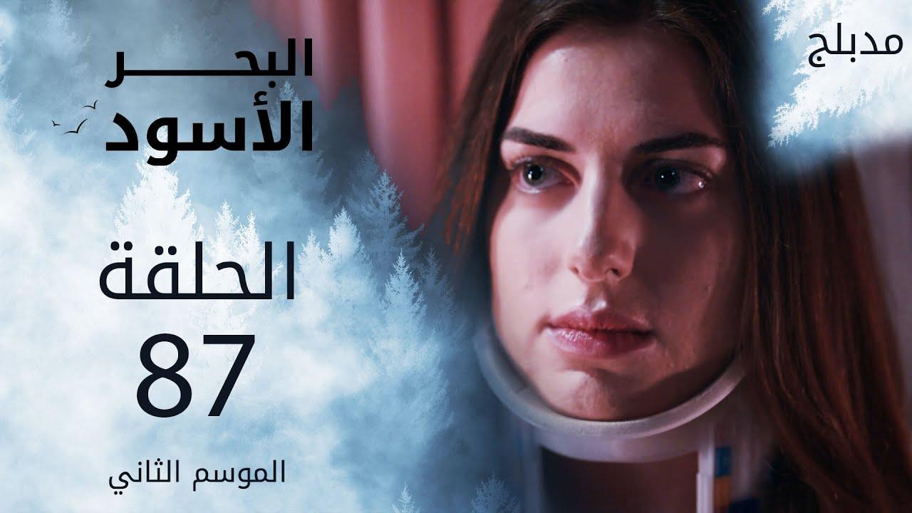 Download مسلسل البحر الأسود - الحلقة 87   مدبلج