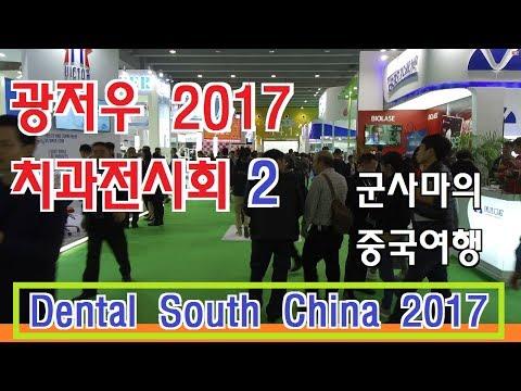 광저우 치과전시회 2017 관람2. Dental South China 2017