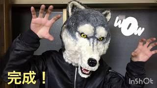 100均商品だけ(100円×4個・300円×2個)で狼マスク作ってみました。 「人...