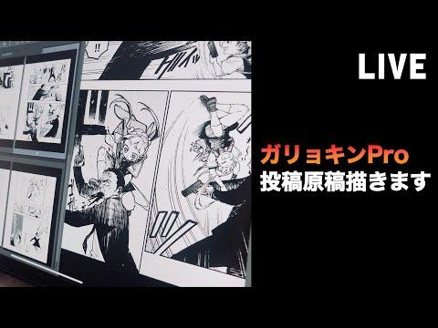 【漫画】ガリョキンPro投稿用の原稿描きます!【LIVE】