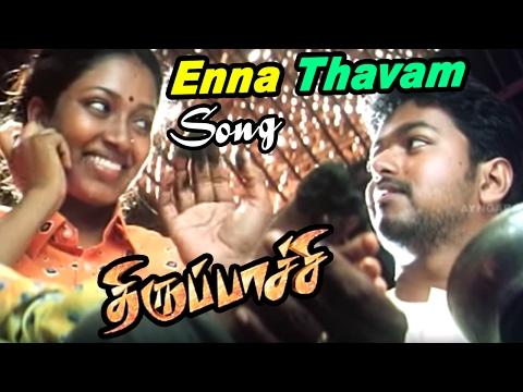 Thirupachi Tamil Full Movie Scenes | Aryan troubles Mallika and her Husband | Vijay Emotional Scene