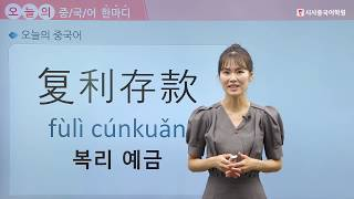 [시사중국어학원] 오늘의 중국어 한마디 #140 - 복…