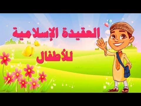 تعليم الاطفال العقيدة الاسلامية   مَن ربك    ما دينك Teaching children the correct Islamic faith