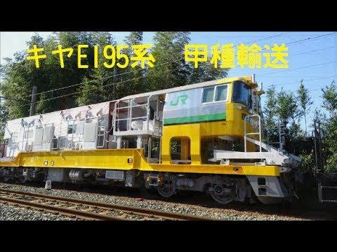JR東日本で初の工臨気動車キヤE195系登場! 日本車両出場甲種