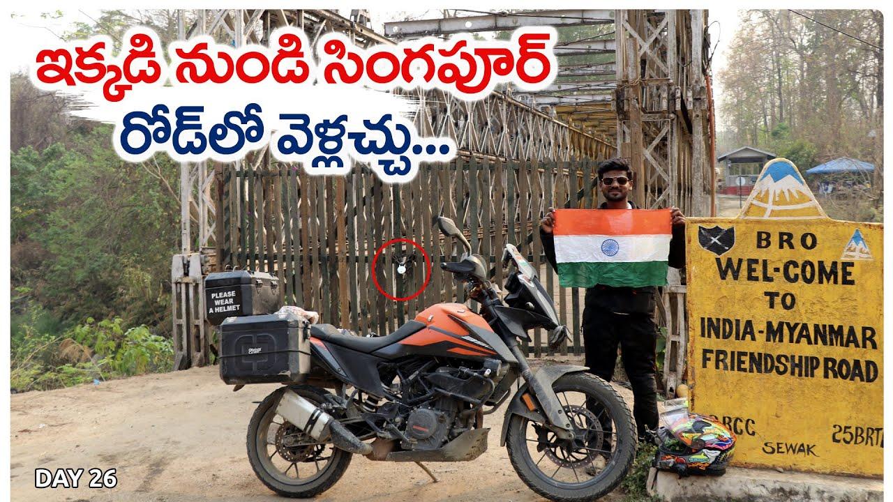 INDIA-BURMA BORDER   NORTHEAST RIDE DAY 26   Telugu Motovlogs   Bayya Sunny Yadav  