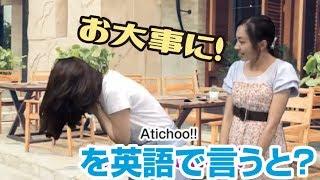 【使いたくなるイマドキ英会話】086:お大事に!