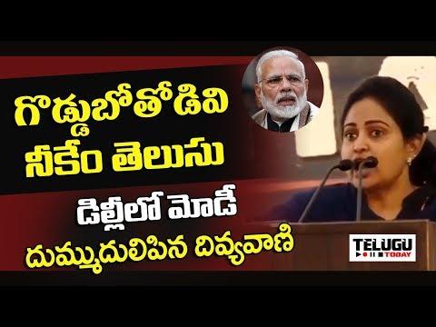 Divya Vani Fire on Modi | Dharmaporata Diksha Delhi | Telugu Today