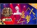 张韶涵 -《追梦人》-单曲纯享《歌手2018》第7期 Singer 2018 【歌手官方频道】