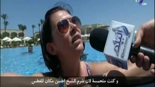 السائحون في منتجع كليوباترا شرم الشيخ : مستمتعين بالاجواء وندعو العالم للحضور لمصر