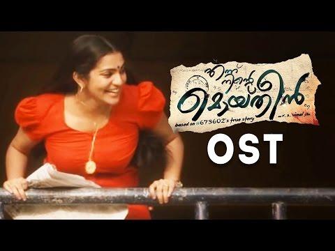 Mukkathe Penne . OST | Mind Boggling Saga Of True Love | Gopi Sundar